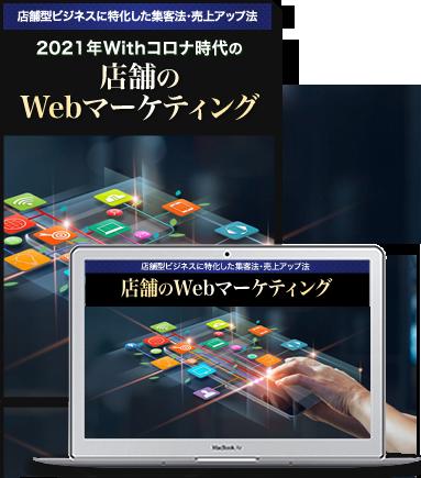 2021年Withコロナ時代の店舗のWebマーケティング 画像