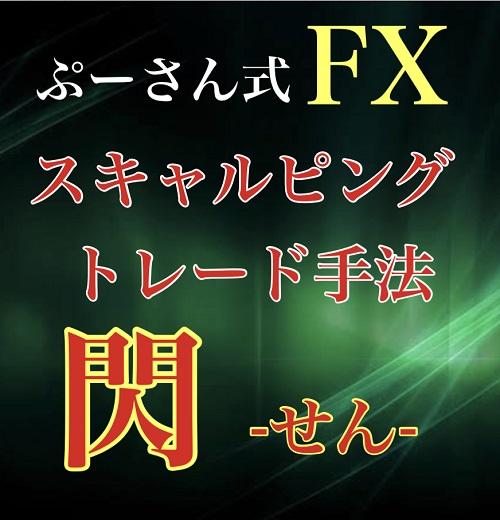 ぷーさん式FXスキャルピングトレード手法 閃-せん- 画像