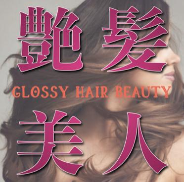 艶髪美人 Glossy Hair Beauty 画像