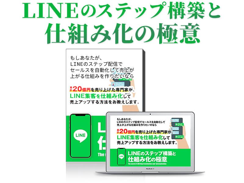 LINEのステップ構築と仕組み化の極意 画像