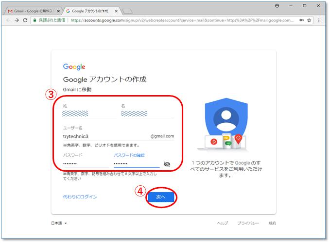 副業・ブログアフィリエイトのためのGoogleアカウント取得説明画像4