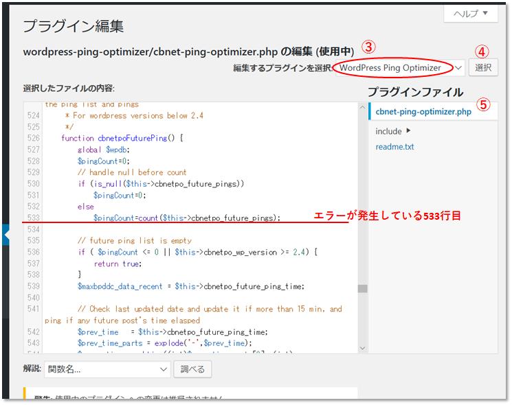 WordPress Ping Optimizerのエラー応急処置解説画像4