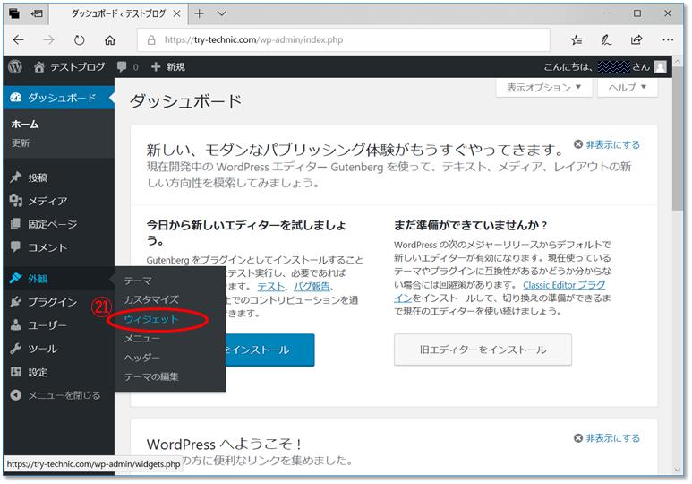副業・ブログアフィリエイト用WordPressの初期設定解説画像19