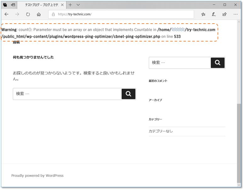 WordPress Ping Optimizerのエラー応急処置解説画像1