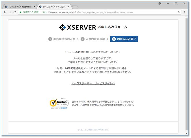 副業・ブログアフィリエイトのためのXSERVER申し込み方法解説画像6