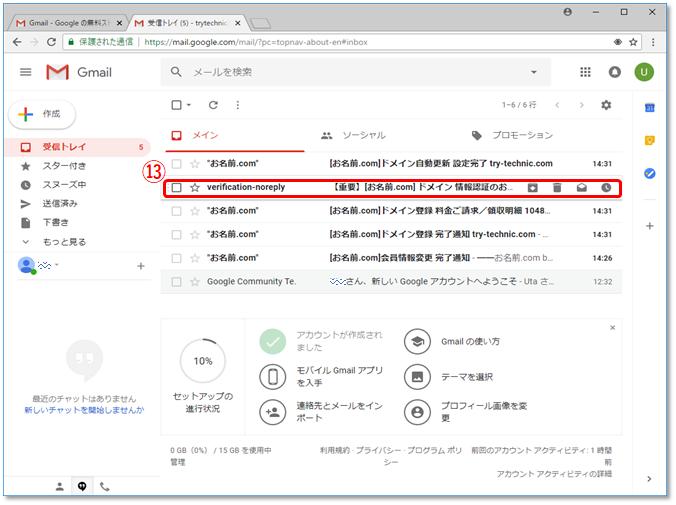 副業・ブログアフィリエイトの為の独自ドメイン取得解説画像11