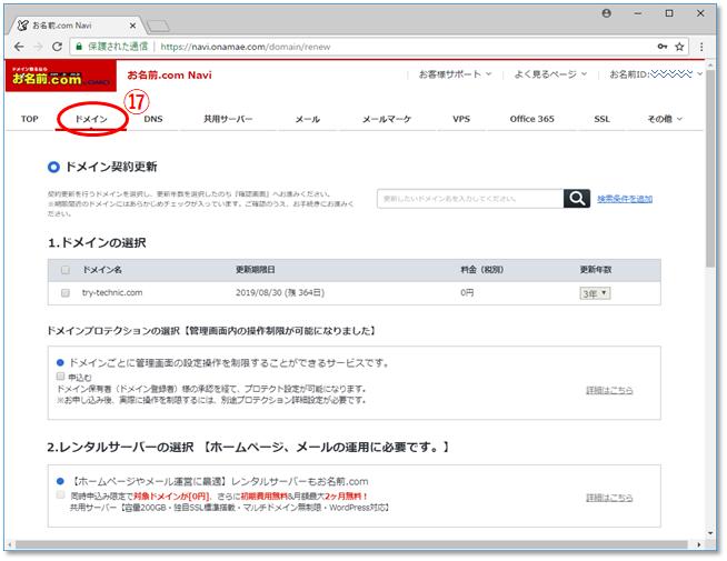 副業・ブログアフィリエイトの為の独自ドメイン取得解説画像15