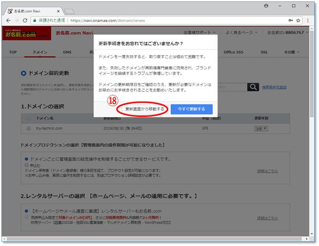 副業・ブログアフィリエイトの為の独自ドメイン取得解説画像16