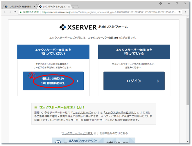 副業・ブログアフィリエイトのためのXSERVER申し込み方法解説画像2