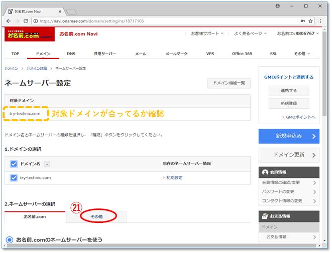 副業・ブログアフィリエイトの為の独自ドメイン取得解説画像19