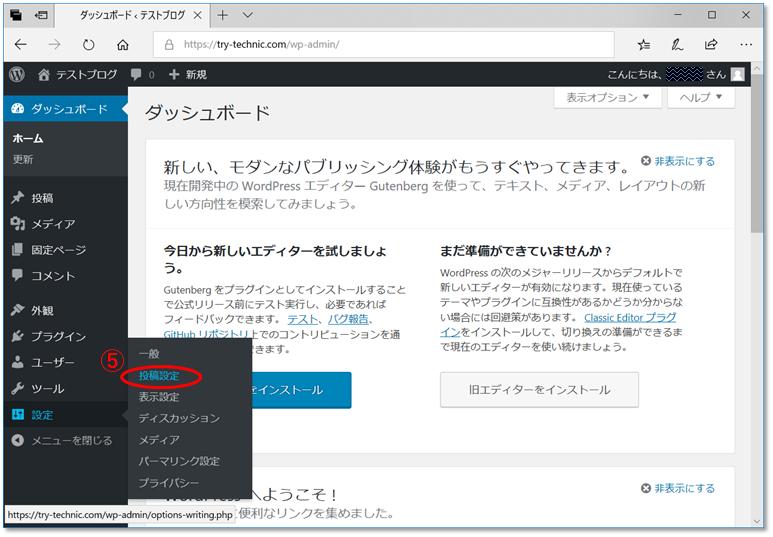 副業・ブログアフィリエイト用WordPressの初期設定解説画像4