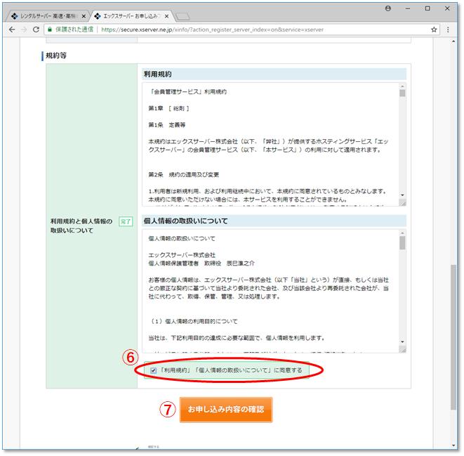 副業・ブログアフィリエイトのためのXSERVER申し込み方法解説画像4