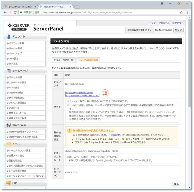 副業・ブログアフィリエイトのためのXSERVER申し込み方法解説画像14