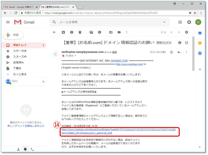 副業・ブログアフィリエイトの為の独自ドメイン取得解説画像12