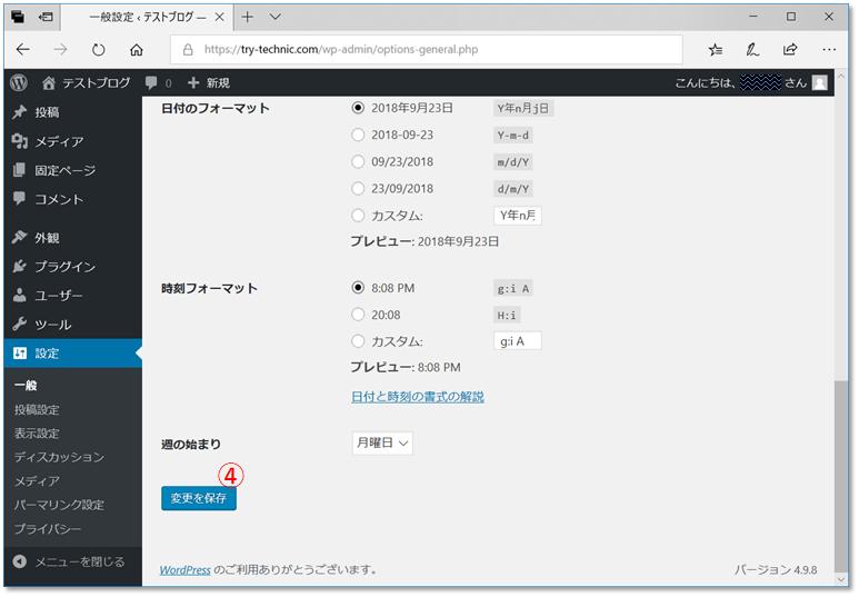 副業・ブログアフィリエイト用WordPressの初期設定解説画像3