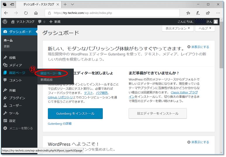 副業・ブログアフィリエイト用WordPressの初期設定解説画像17
