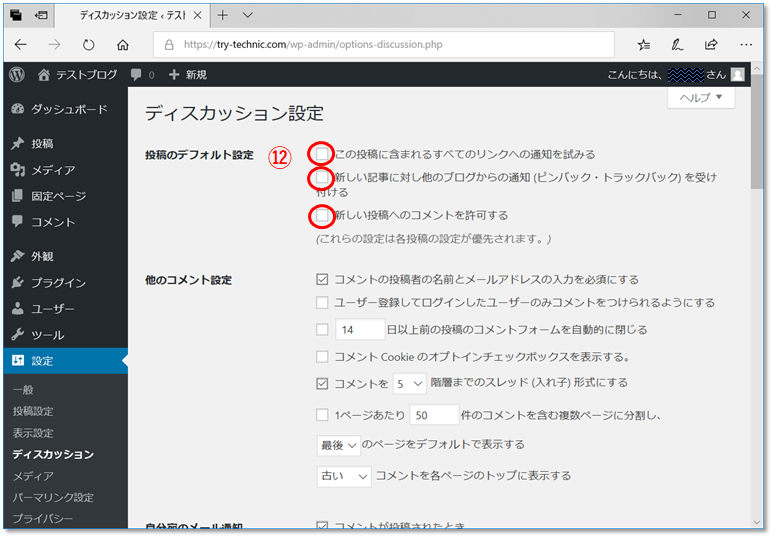 副業・ブログアフィリエイト用WordPressの初期設定解説画像10