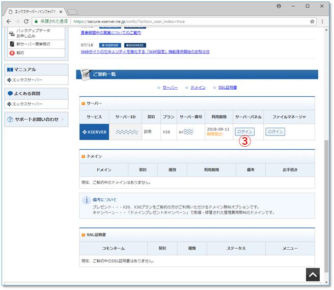 副業・ブログアフィリエイト用サーバーのセキュリティ対策化設定解説画像2