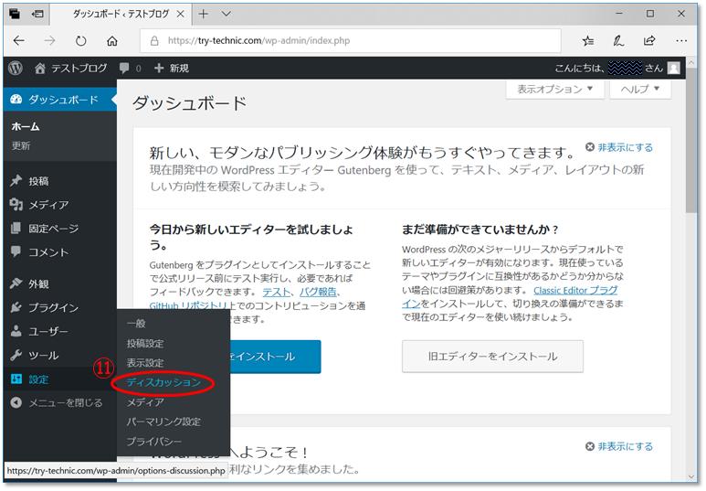 副業・ブログアフィリエイト用WordPressの初期設定解説画像9