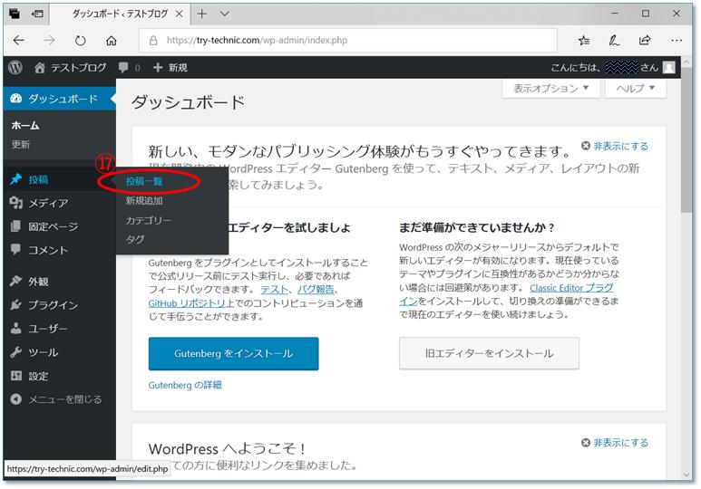 副業・ブログアフィリエイト用WordPressの初期設定解説画像15