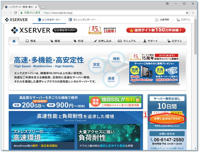 副業・ブログアフィリエイトのためのXSERVER申し込み方法解説画像1