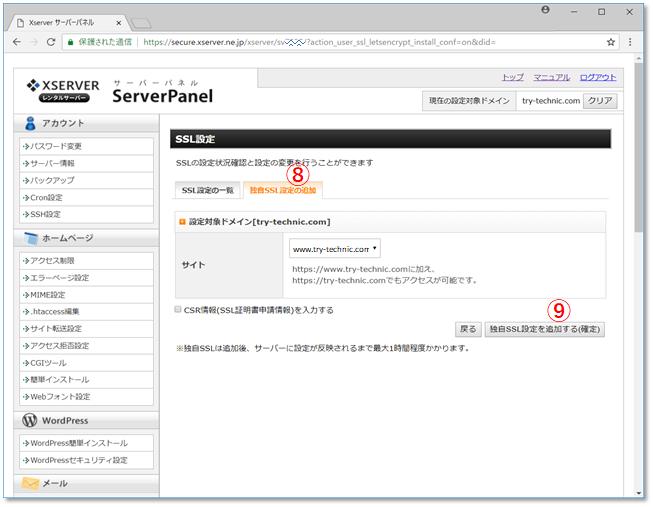 副業・ブログアフィリエイト用サーバーのセキュリティ対策化設定解説画像5