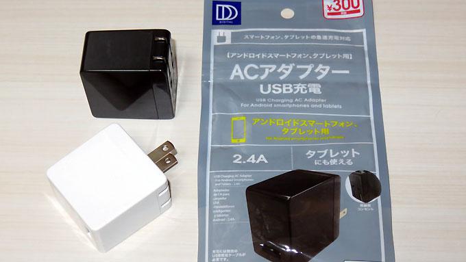 5V 2.4A USB充電器が300円の画像